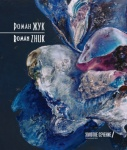 "Exhibition  Roman Zhuk ""Spring Vibes"""