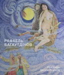 "Exhibition  Raphael Bagautdinov ""Selected artworks of Ukrainian Raphael"""
