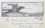 "— A postcard with the original gift giving inscription V. Vasnetsov ""And one in the field of a warrior"", 1914-1915"