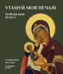Exhibition  ASSUAGE MY SORROWS - orthodox icon of the XVI-XX c.