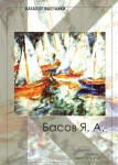 Exhibition Painting I. Basov